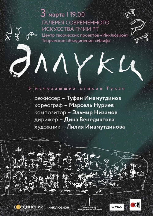 0451ec86b53 03 марта Галерея современного искусства 03 марта 2019 года «Әллүки» Туфана  Имамутдинова в Галерее современного искусства. «