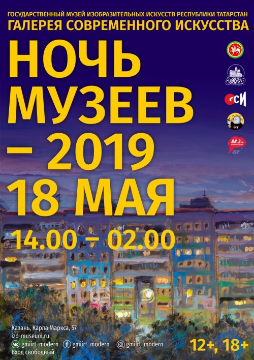 6216d8b9848 18 мая Галерея современного искусства 18 мая 2019 года НОЧЬ МУЗЕЕВ – 2019 в  ГСИ