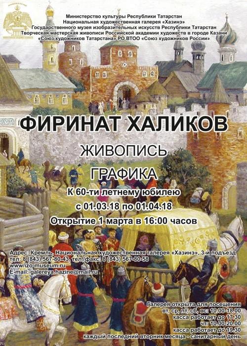 Елена ермолина член союза художников рф преподаватель казанского художественного училища